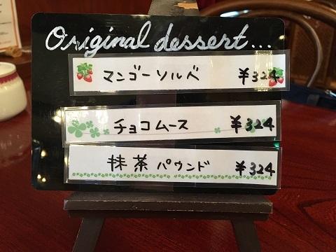 オリジナルデザート
