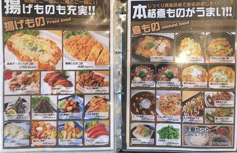 ぴよぴよメニュー4