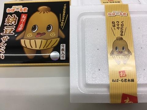 納豆せんべい3