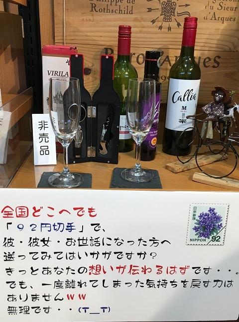 郵送ワイン