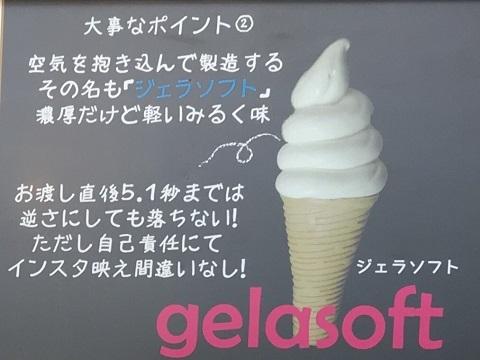 ジェラソフト2