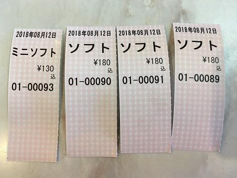 ソフト食券