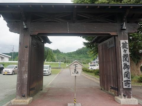 碇ヶ関御関所