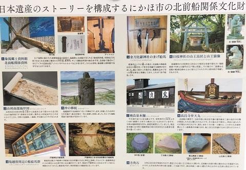 日本遺産ストーリー