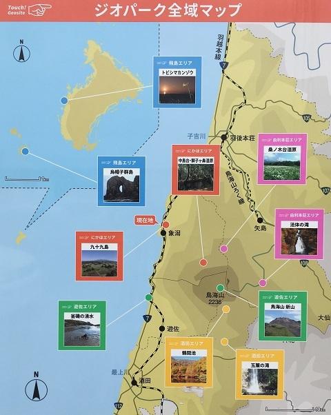 ジオパーク全域マップ
