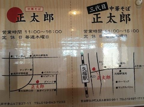 正太郎地図