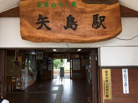 5矢島駅3