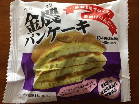 金農パンケーキ袋