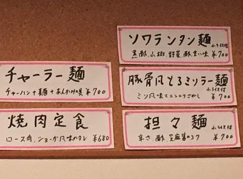 張メニュー3
