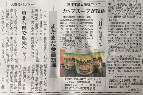 金農スープ