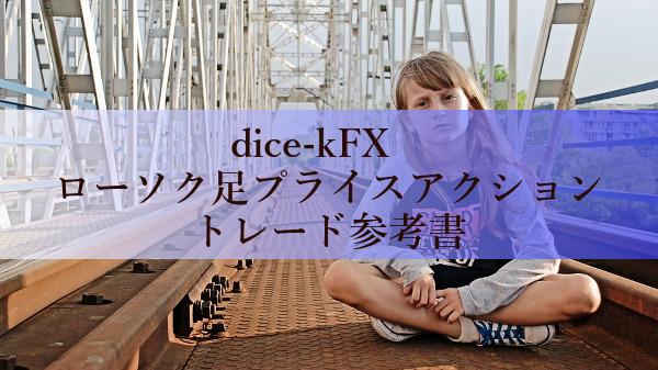 【dice-kFX ローソク足プライスアクショントレード参考書】