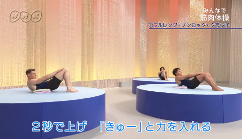 NHKの『みんなで筋肉体操』のお兄さんの体形04