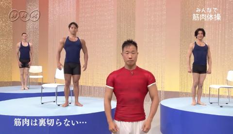 NHKの『みんなで筋肉体操』のお兄さんの体形07