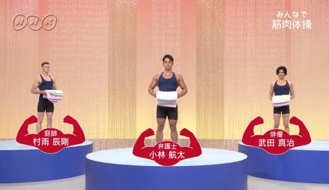 NHKの『みんなで筋肉体操』のお兄さんの体形08