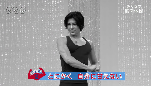 【みんなで筋肉体操】背筋05
