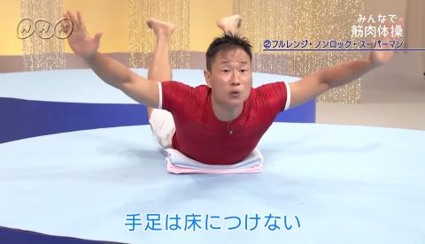 【みんなで筋肉体操】背筋08