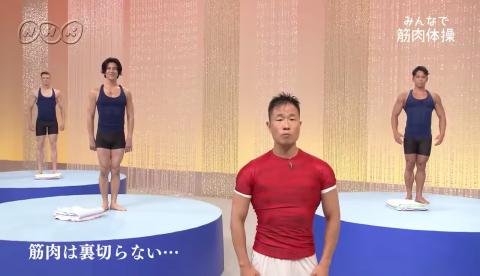 【みんなで筋肉体操】背筋12