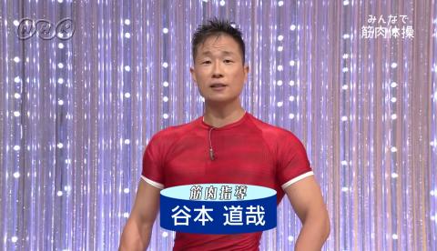 【みんなで筋肉体操】背筋01