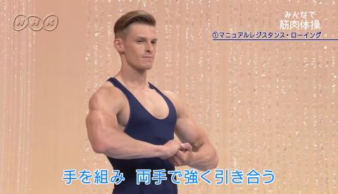 【みんなで筋肉体操】背筋03