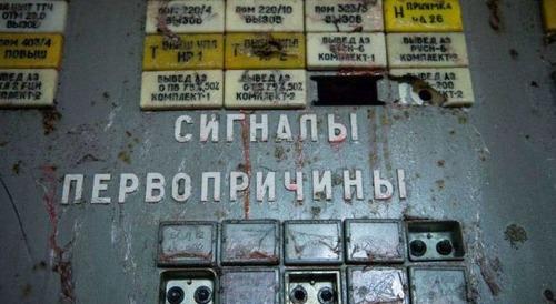 チェルノブイリの風景の画像(2枚目)