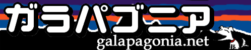 ガジェット-ガラパゴニア