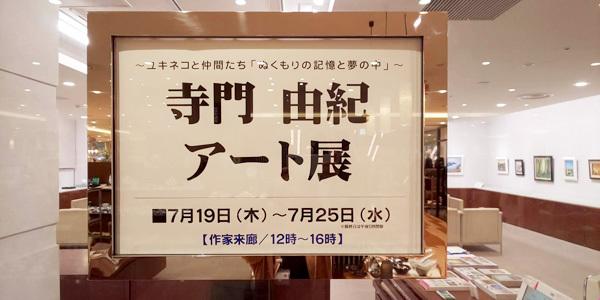 寺門由紀アート展