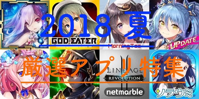 夏休み おすすめ アプリ 2018