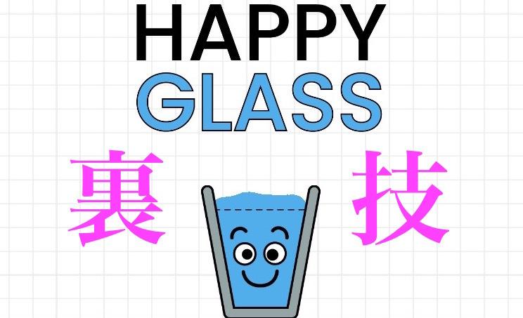 ハッピーグラス 裏技