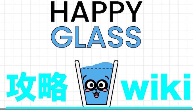 ハッピーグラス 攻略wiki