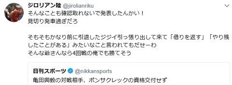JIROPONASAKU101.jpg