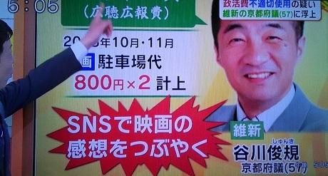 TANIKAWASHUNKI.jpg