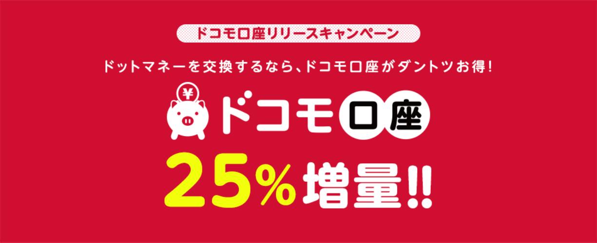 Screenshot_2018-08-06 ドコモ口座交換25増量キャンペーン