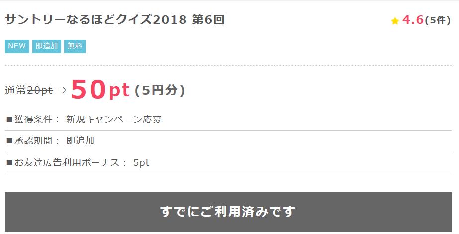 Screenshot_2018-08-06 通販からショッピングで貯まる人気ポイント交換サイトなら『Point Income』(1)