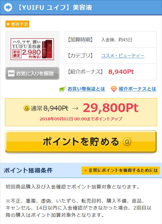 Screenshot_2018-08-08 【YUIFU ユイフ】美容液 お小遣い稼ぎならポイントサイト GetMoney (1)