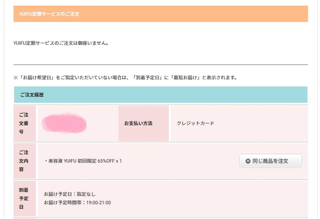 Screenshot_2018-08-08 YUIFUオンラインショップ|ショッピングカート