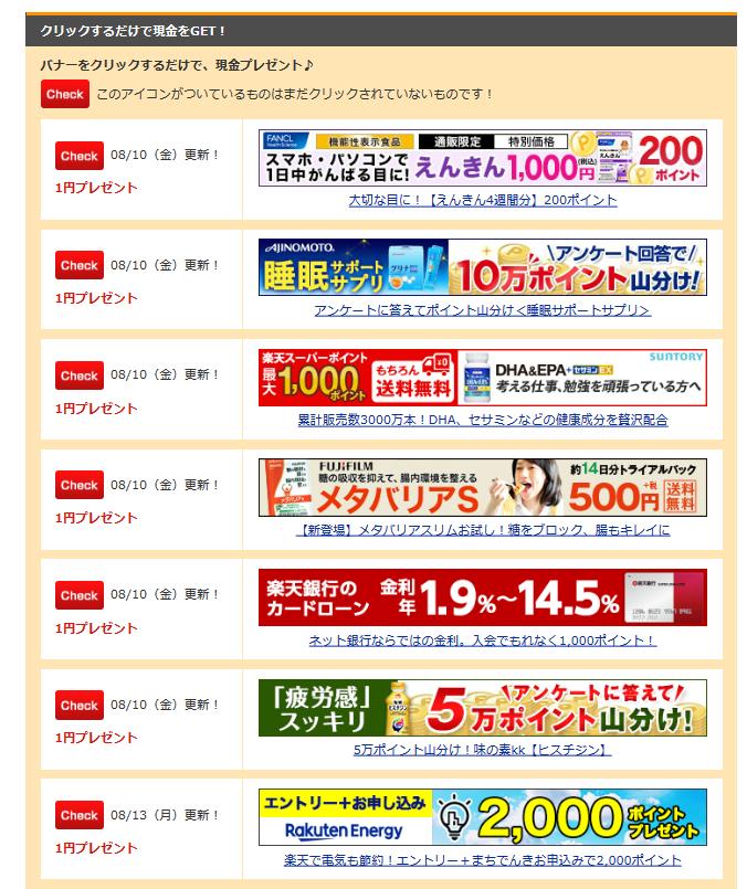 Screenshot_2018-08-13 Rakuten Bank(1)