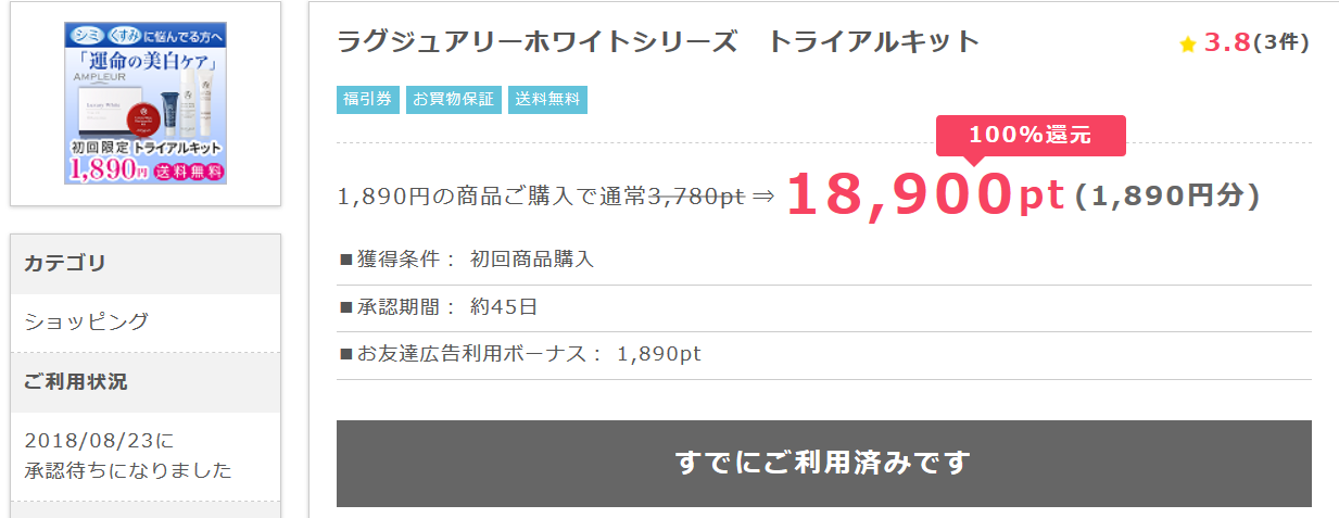 Screenshot_2018-08-23 通販からショッピングで貯まる人気ポイント交換サイトなら『Point Income』