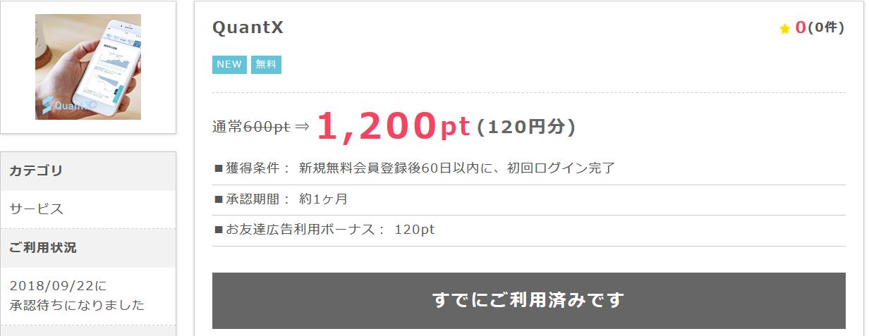Screenshot_2018-09-22 通販からショッピングで貯まる人気ポイント交換サイトなら『Point Income』