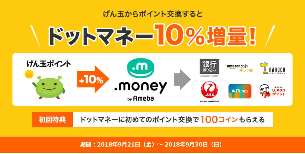 Screenshot_2018-09-23 げん玉から初回交換で100コインプレゼント 10増量キャンペーン(1)