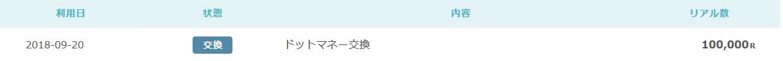 Screenshot_2018-09-23 通帳|リアルワールドサービス