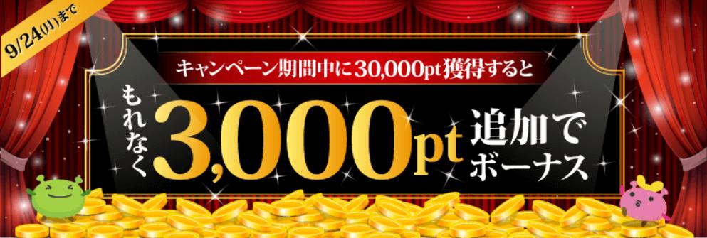 Screenshot_2018-09-23 秋のボーナス3,000ptキャンペーン!|ポイントサイトのげん玉