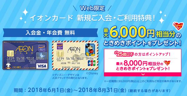 イオンカード公式キャンペーン