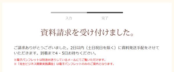 ライフメディア ヒューマンアカデミー案件②
