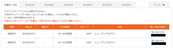ライフメディア ヒューマンアカデミー案件③