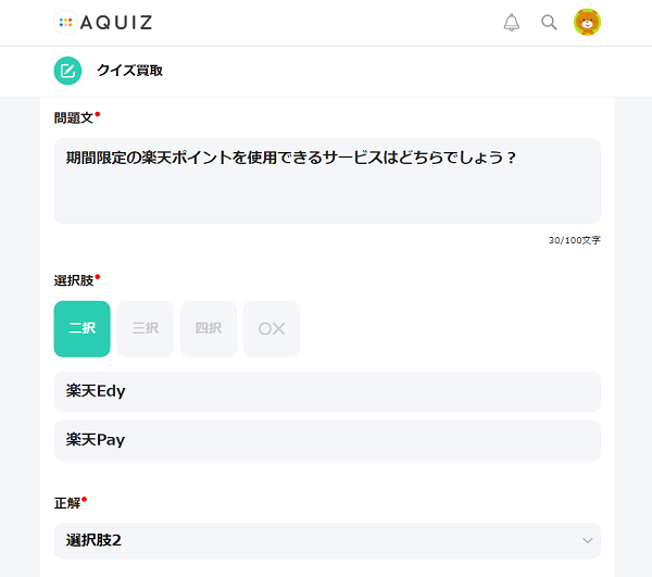 AQUIZ クイズ登録