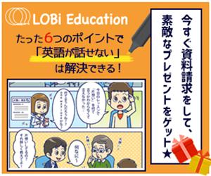 LOBiエデュケーション