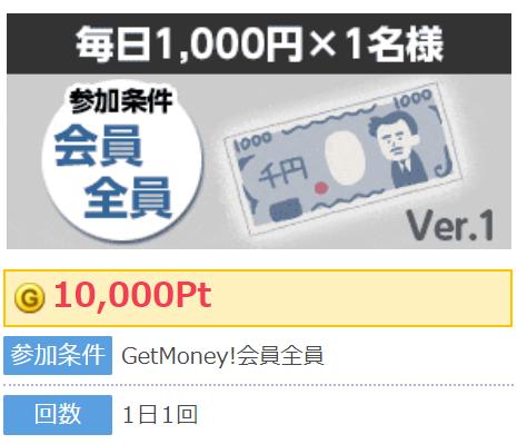 GetMoney! 毎日1,000円