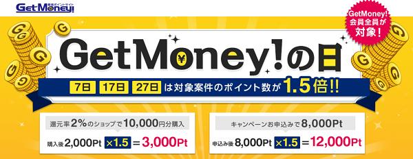GetMoney!の日
