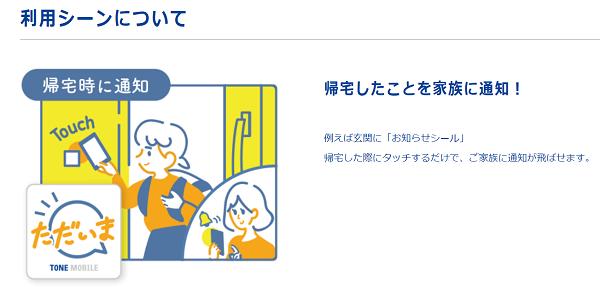 TONEモバイル シニア向けサービス