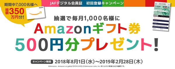 JAF Amazonギフト券キャンペーン